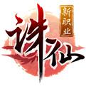 《诛仙手游》最新隐藏任务:真爱无价攻略